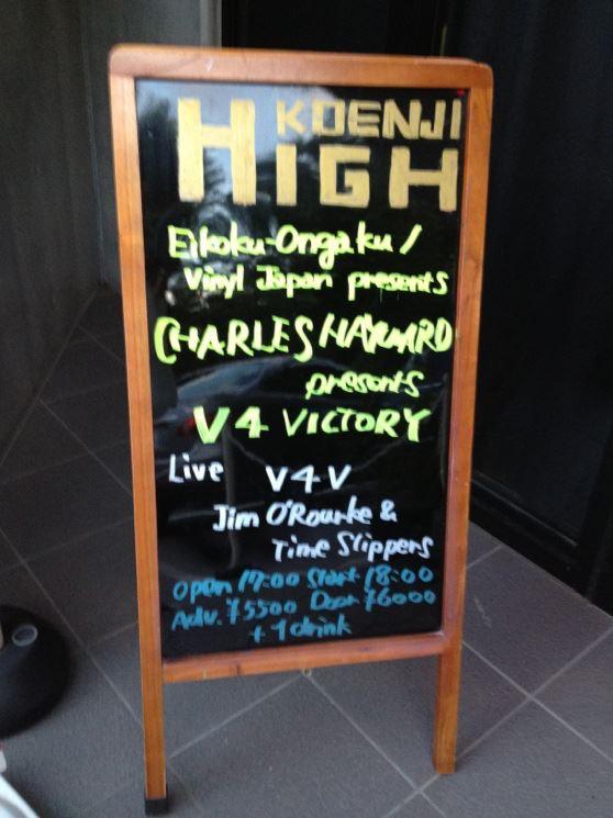 V4V-Koenji_High2012