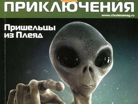 8. 2 ЧиП,   Пришельцы из Плеяд