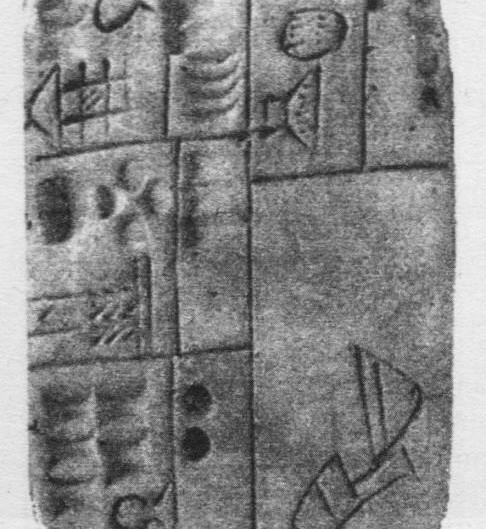 9. 1   ЧиП,  Компьютеры Древнего Египта