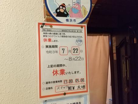 神奈川県版緊急事態宣言のご対応
