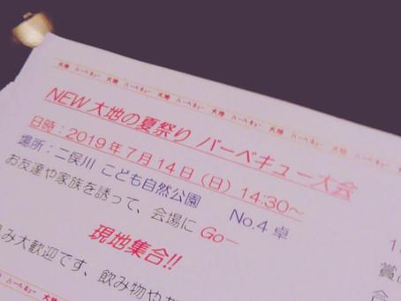ニュー大地の夏祭り(追記!2019年7月14日開催予定!!)