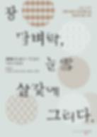 2018이응노미술관포스터.png