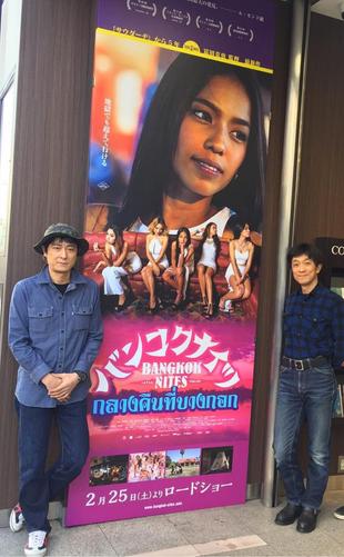 BANGKOK NITES  impresses the critics