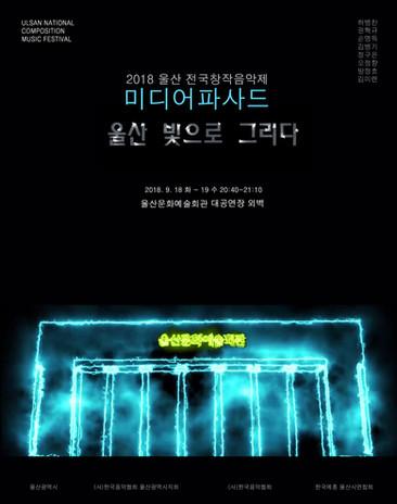 '울산, 빛으로 그리다' 울산미디어파사드_전국창작음악제_2018
