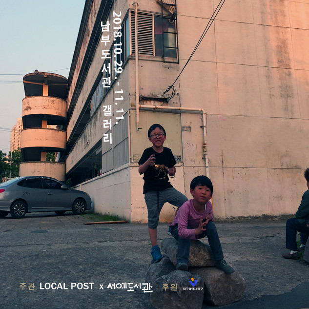 동인아파트_아이들의 기록2展