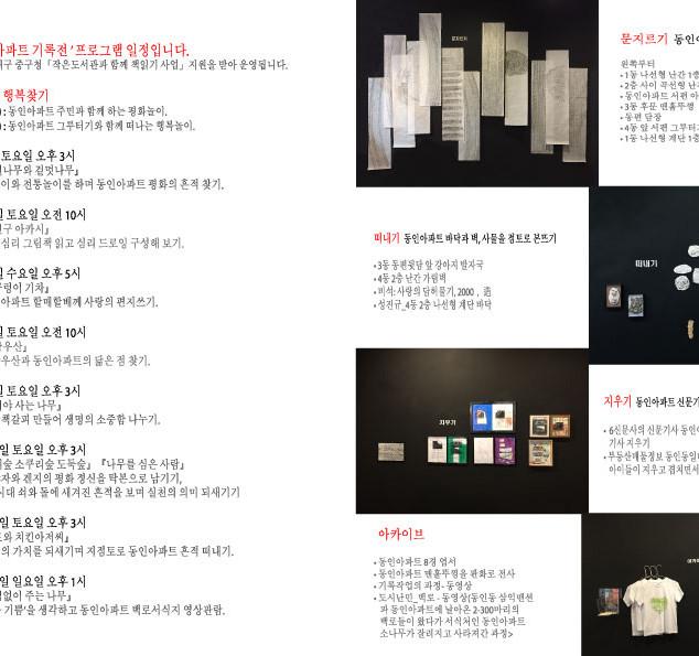 동인아파트 아이들의 기록2