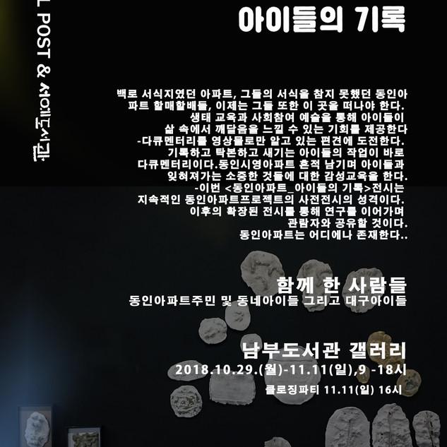 동인아파트 아이들의 기록2展