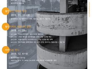 ≪DonginDongin-linked≫: Urbanism, Art Activism, Democracy ≪동인동인(東仁同人)-linked≫: 어바니즘, 미술행동, 민주주의 /김기수