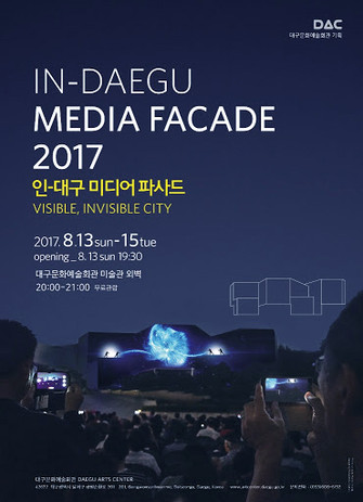 IN-DAEGU MEDIA FACADE 2017 'Visible,invisible city'_대구 문화예술회관 미술관_2017