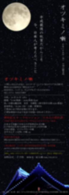 オツキミノ噺 WEBsite-top.png