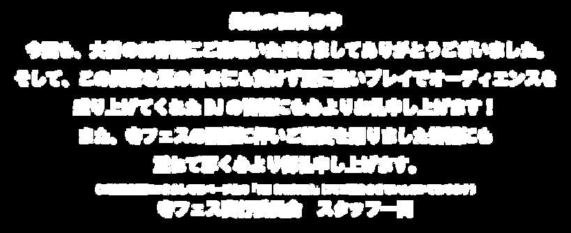 寺フェスウェブサイト あいさつ文白.png