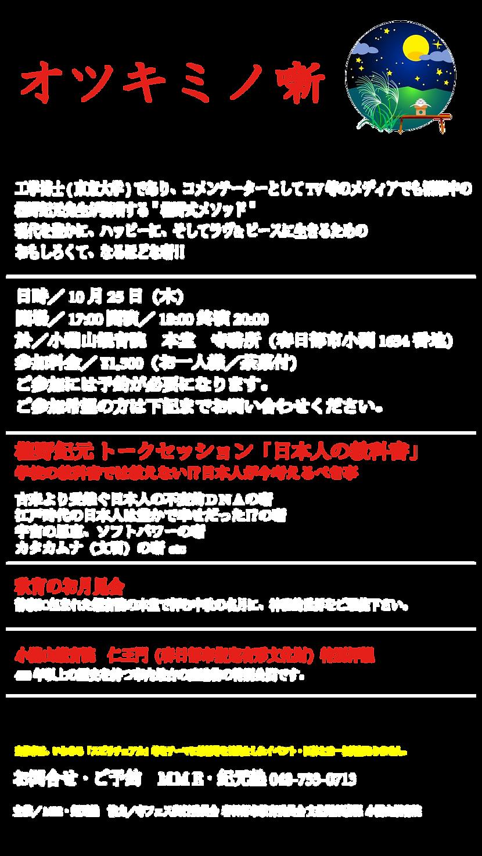オツキミノ噺 詳細 ウェブサイト.png