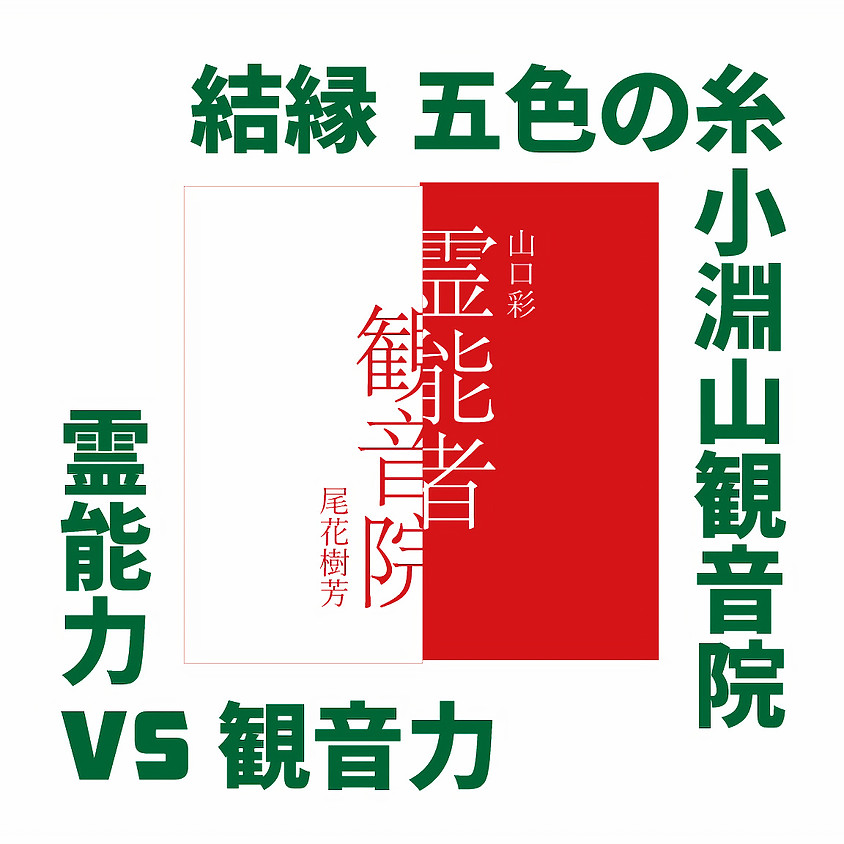 「結縁 五色の糸」霊能者山口彩と観音院住職によるトークセッション