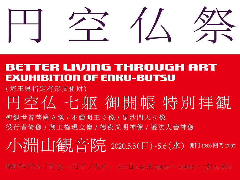 円空仏祭2020WEB詳細.png