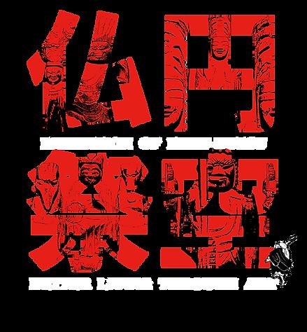 円空仏祭2019ロゴ.png