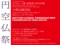 円空仏祭2020 詳細WEB.png