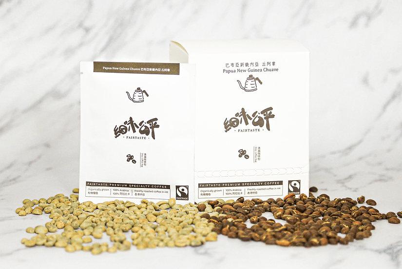 特選有機滴漏咖啡包-巴布亞新畿內亞丘阿韋 (10g)