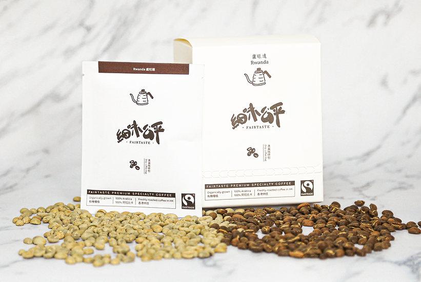 特選有機滴漏咖啡包-盧旺達 (10g) (最佳食用日期:2021/06/30)