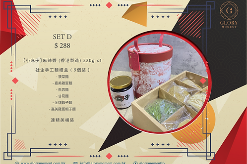 Chinese New Year Set D
