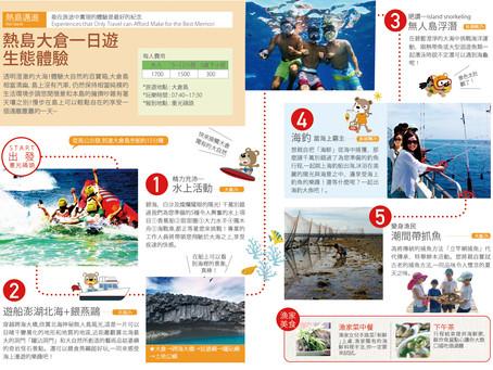 2021澎湖熱島大倉一日遊- 澎湖必玩行程