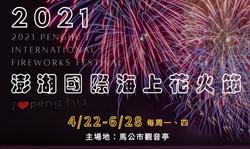 2021澎湖國際海上花火節