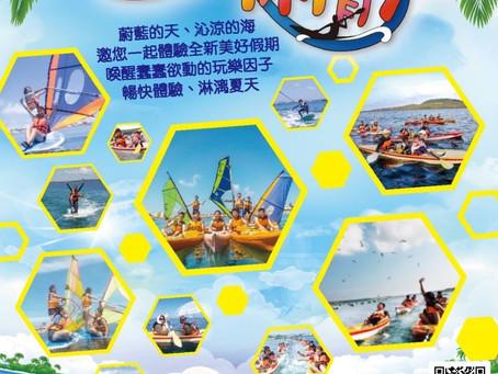 2021澎湖休閒工作坊-獨木舟跨島| 澎湖民宿 | 撒野旅店