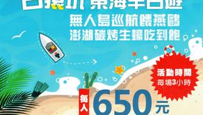 2021澎湖東海白灣坑休閒半日遊| 澎湖民宿 | 撒野旅店