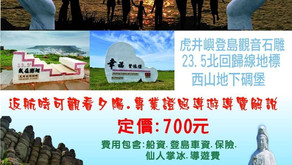 2021澎湖金色雙島深度之旅 | 澎湖民宿 | 撒野旅店