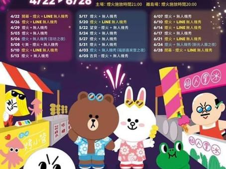 LINE 攜手2021澎湖國際海上花火節| 澎湖民宿 | 撒野旅店