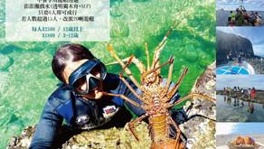 2021澎湖東海龍蝦島跳島體驗 | 澎湖民宿 | 撒野旅店