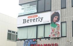 看板デザイン Beverly様