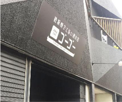 鉄板酒BAR ゴーゴー様 看板 デザイン 神奈川県伊勢原市
