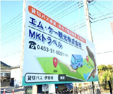 エム・ケー観光株式会社様 看板 デザイン 神奈川県伊勢原市