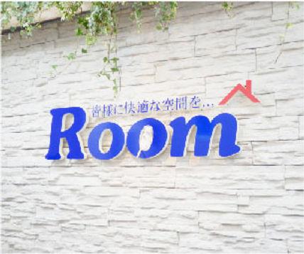 株式会社Room様 看板 デザイン 東京都練馬区