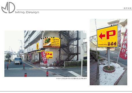 看板 デザイン 提案 4