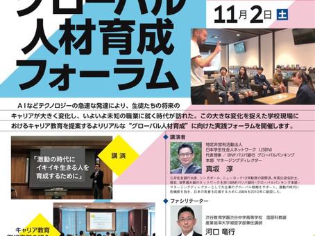 【ご案内】Tokyo Global Gateway × JSBN  「グローバル人材育成フォーラム」11月2日(土)
