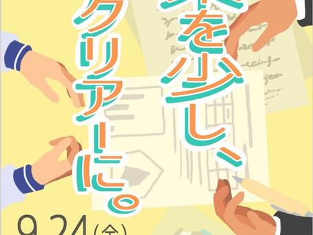 【開催報告】「和歌山県立田辺高校xJSBN出張授業」~『未来を少し、クリアーに。』~