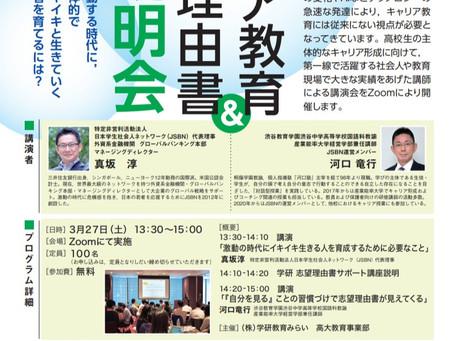【お知らせ】3/27(土)学研主催イベントに登壇します!