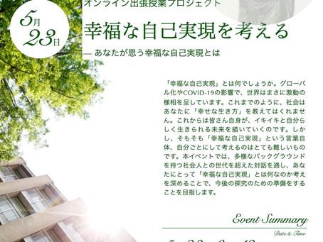 JSBN初のオンライン出張授業を洗足学園中学高等学校にて開催!
