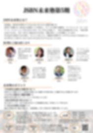 未来塾第5期フライヤーver1 2.004.jpeg
