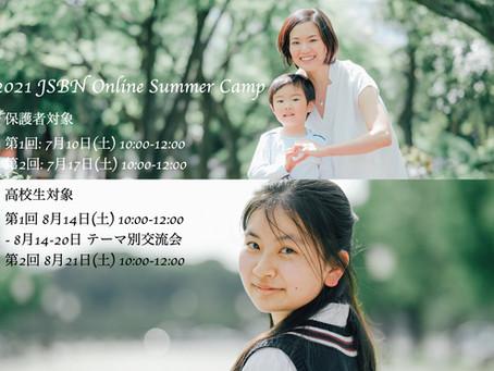 【開催決定】2021 JSBN Online Summer Campを開催します!