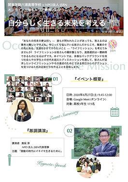 関東六浦高校Flyer a.jpg