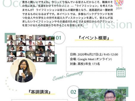 関東学院六浦高校にて初のJSBN出張授業をオンラインで開催!