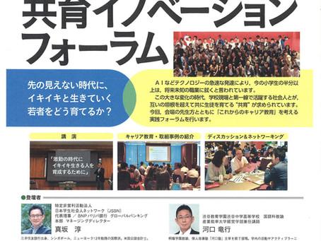 ★お知らせ★6/8(土)名古屋で「学研×JSBN共育イノベーションフォーラム ~高校生の主体的なキャリア形成に向けて、生徒と社会を結ぶ新時代の教育~」を開催します!