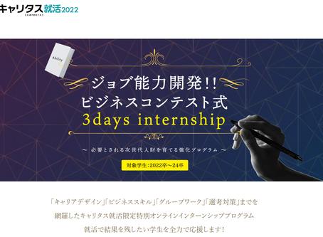 【登壇報告】JSBN代表 真坂淳が「キャリタス就活限定特別オンラインインターンシッププログラム就活」にて、キャリアセッションの講師として登壇しました!