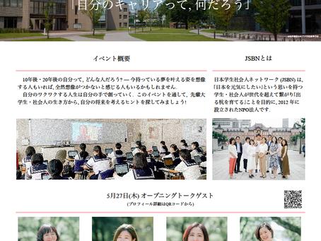 【開催報告】和洋国府台女子中学2年生×JSBN出張キャリアプログラム!