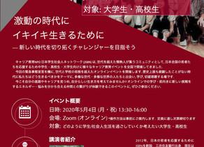 JSBN初のオンラインイベント「激動の時代をイキイキ生きるために」を開催しました!