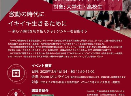 JSBN初のオンラインイベント「激動の時代をイキイキ生きるために」を開催!