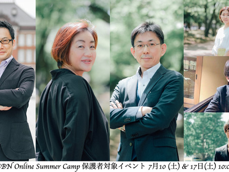 【開催報告】保護者対象 2021 JSBN Online Summer Camp『人生をイキイキと生きる子供の未来』