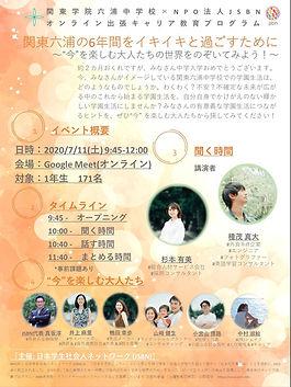 関東六浦Flyer.jpg